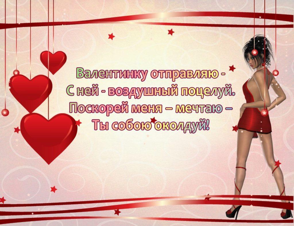 Днем рождения, открытки в день святого валентина мужу