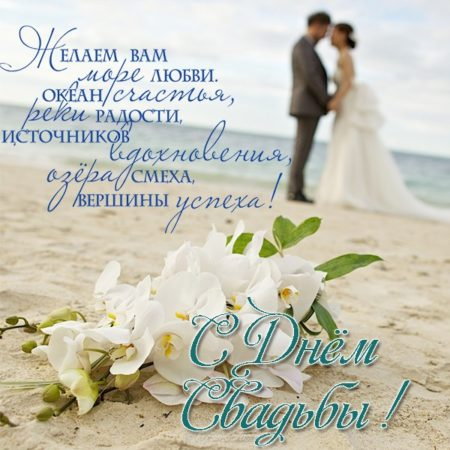 С днем свадьбы поздравления картинки на телефон, днем рождения мерцающие