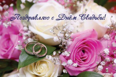 mercayushie-otkritki-pozdravleniya-s-dnem-svadbi foto 11
