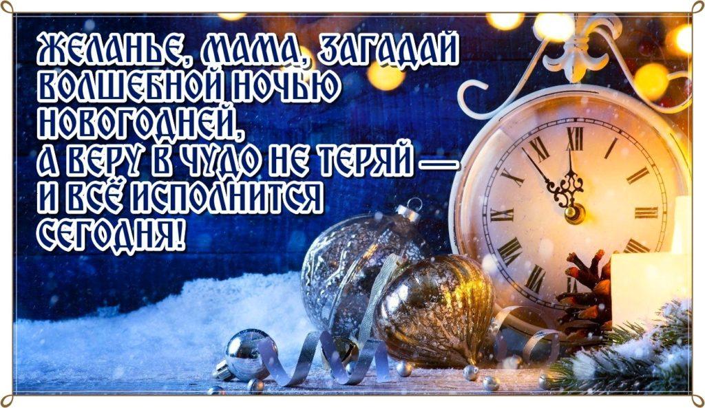 Днем рождения, открытка поздравить маму с новым годом