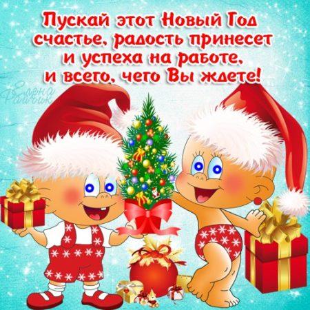 Открытки на новый год с поздравлениями для детей