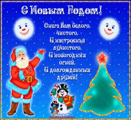 Новогодняя, новогодние поздравления для детей с картинками