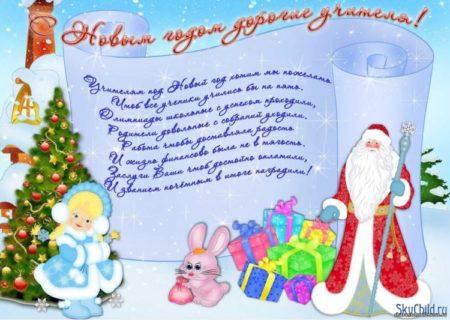 Поздравительная открытка с новым годом для детей