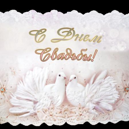 Поздравление на свадьбу с голубями