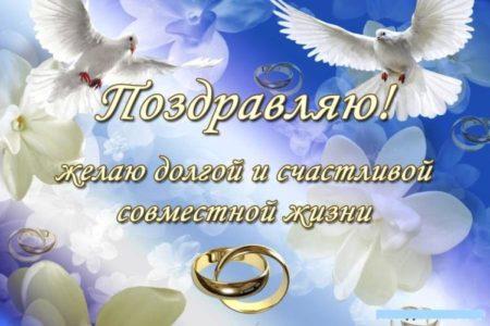 открытка с днем свадьбы счастья возникает