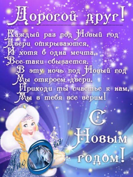 Новогодние поздравления стихах детей