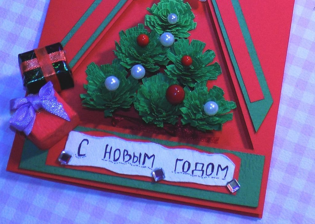 Днем, 3 д открытки своими руками с новым годом