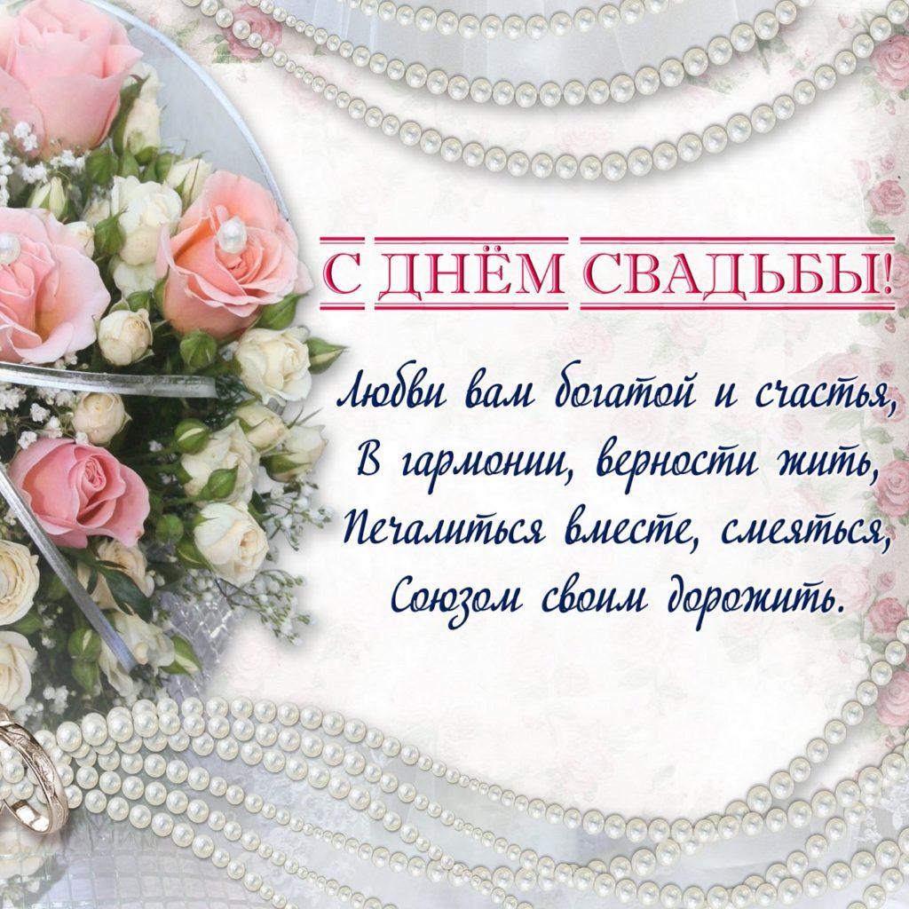 Поздравления с днем свадьбы в стихах с картинками
