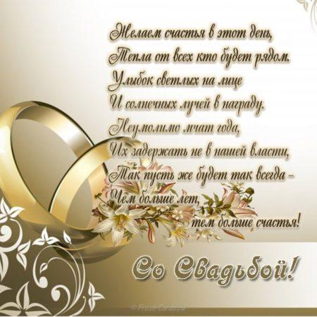 Для, поздравления с 13 днем свадьбы открытка