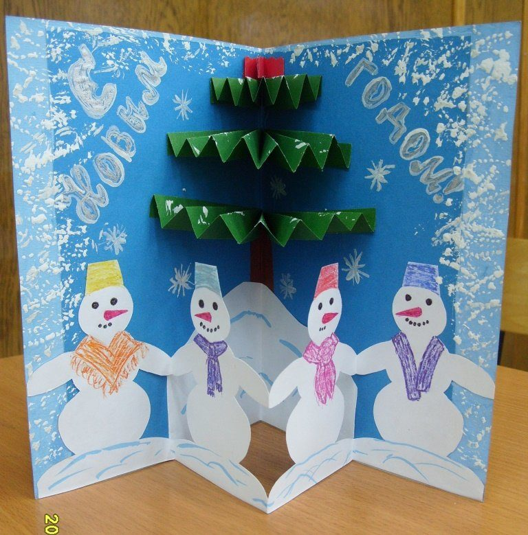 Виде открытки, объемные открытки на новый год для детей