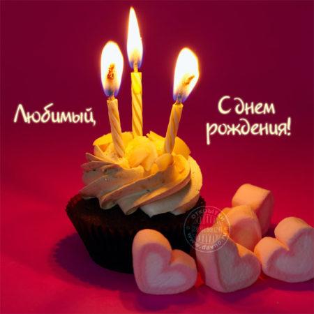 Поздравление с днем рождения мужчине любимому но бывшему