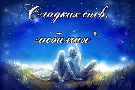 пожелание спокойной ночи с эротическим намеком