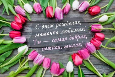Картинки поздравление мамы, открытка дню защитника