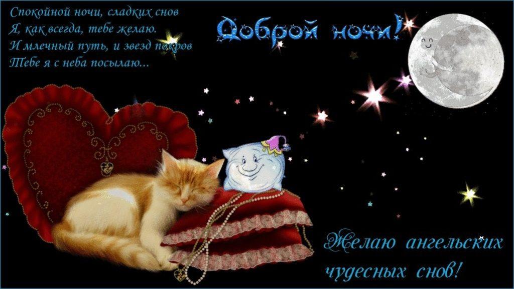 Мерцающие открытки со словами спокойной ночи, для поздравительной открытки