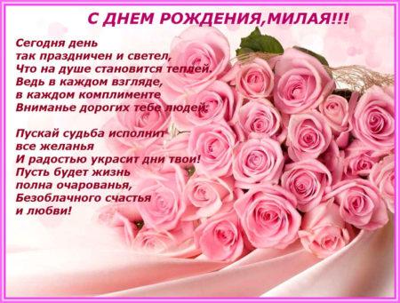 Поздравление с днем рождения любимой девушке