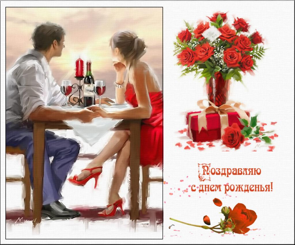 Поздравления мужчине и женщине вместе