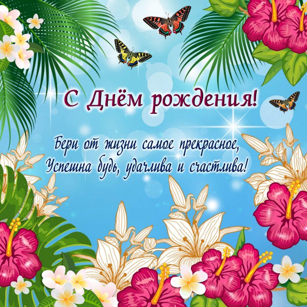 Днем рождения, к дню рождения открытки молодой женщине