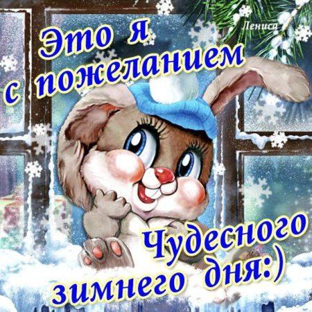 Картинка доброе утро и удачного дня зимняя