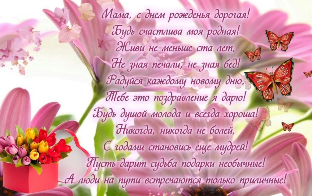 Открытки с днем рождения маме красивые в стихах, поздравления юбилеем