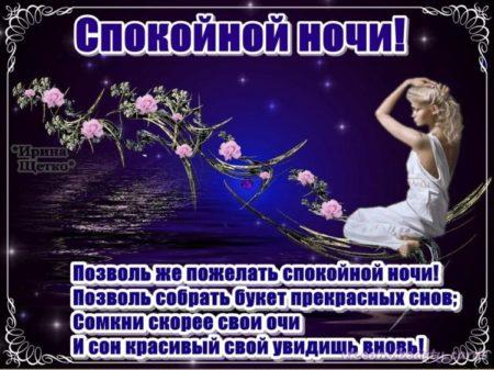 Многодетной мамочке, открытка с пожеланием спокойной ночи любимой