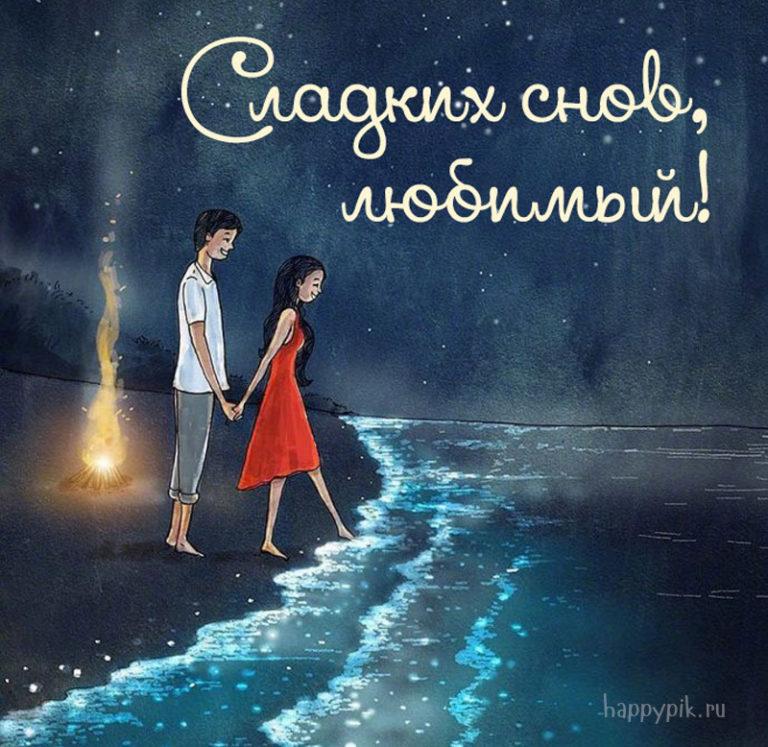 Картинки спокойной ночи сладких снов любимому мужчине прикольные, днем рождения