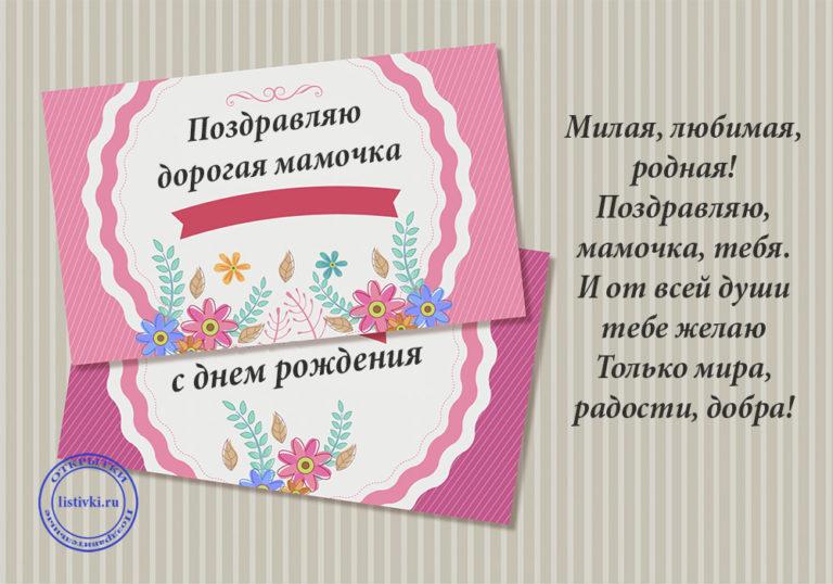 Беременных девушек, открытки с днем рождения дорогая мамочка