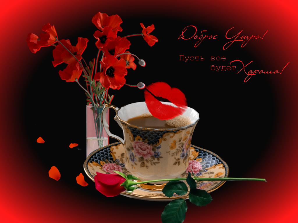 Открытка, открытка доброе утро милый хорошего дня