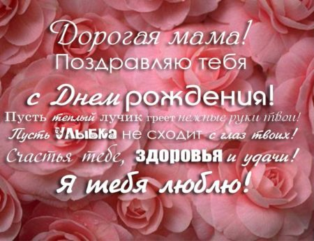 Поздравления с днем рождения маму юбилеем