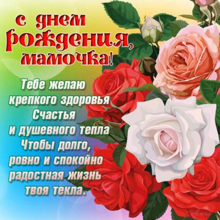 Поздравительная музыкальная открытка с днем рождения маме, для любимой жены