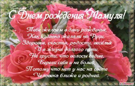 pozdravleniya-s-dnem-rozhdeniya-mame-otkritki foto 12
