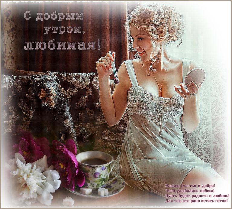 Картинки в стихах с добрым утром любимый