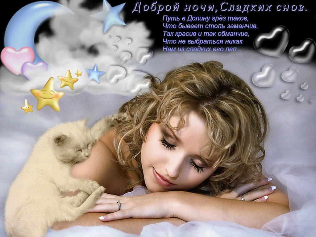 Красивая открытка спокойной ночи сладких снов женщине
