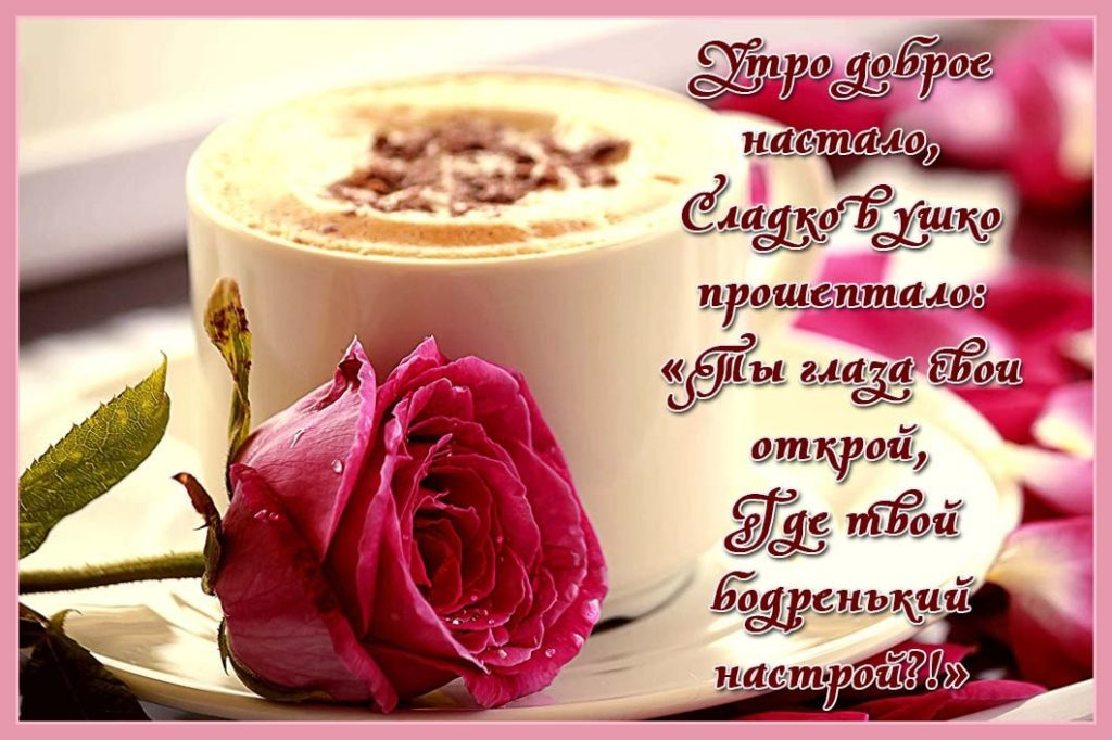 Новое пожелание с добрым утром любимому