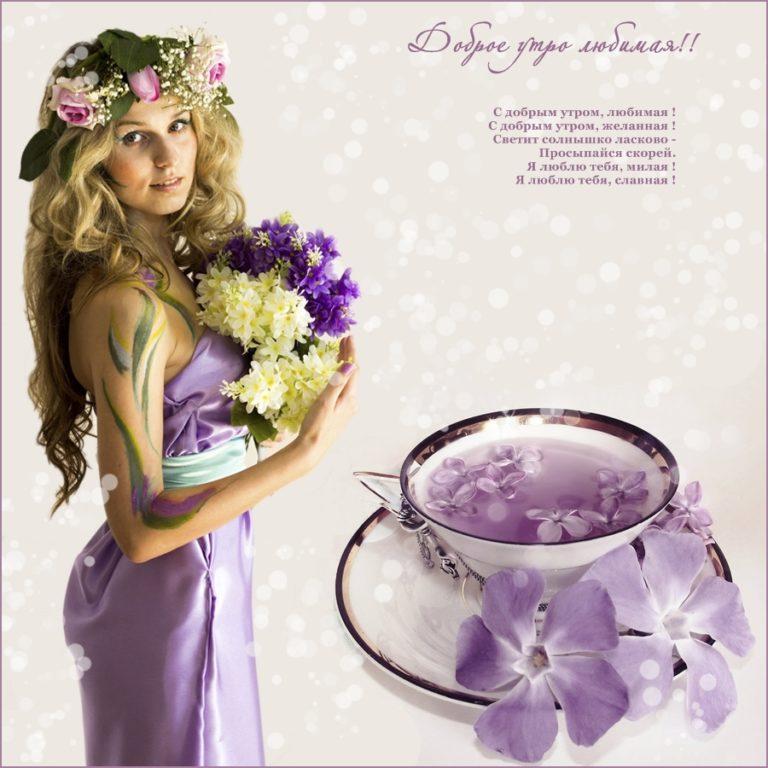 Картинки с добрым утром для любимой девушки самые красивые и нежные
