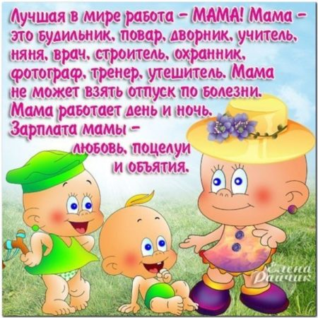 Поздравление маме от дочерей шуточные вкусные