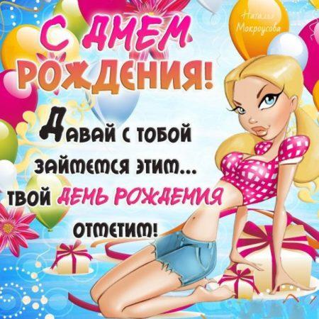 Поздравление с днем рождения поздравить любимого