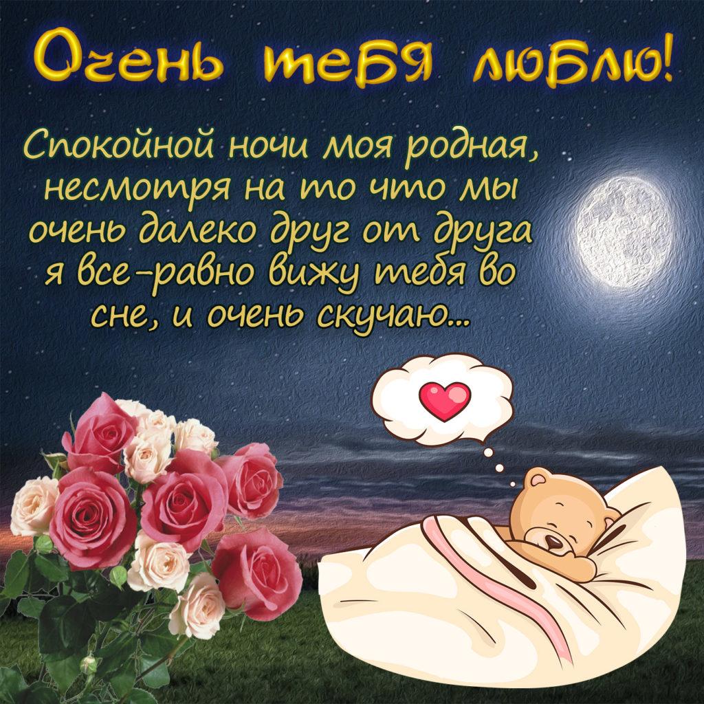 Пожелание на ночь любимой в открытках, картинки оливье открытка