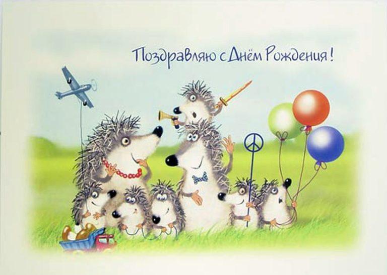 С днем рождения открытки ежами