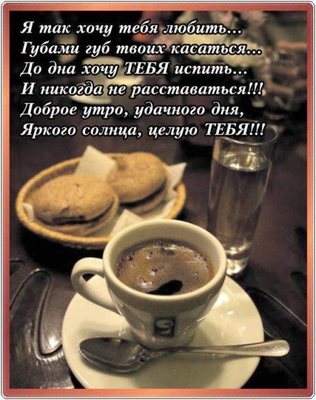 Открытки доброе утро любимому мужчине короткие свои слова простые, открытка новым годом
