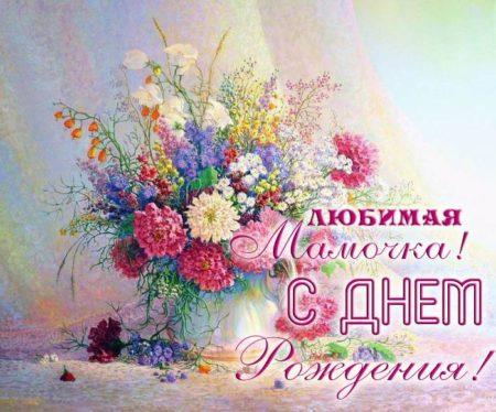 Красивые открытки с днем рождения маме: поздравительные картинки с ...