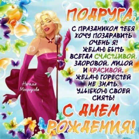 pozdravlenie-s-dnem-rozhdeniya-dlya-podrugi-lesbiyanki-trenie-polovogo-chlena-mezhdu-polovimi-gubami-onlayn-video