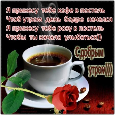 Открытка доброе утро для любимой девушки