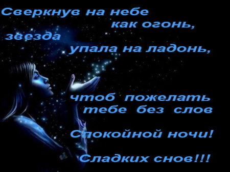 Красивые открытки спокойной ночи сладких снов любимому мужчине, картинки