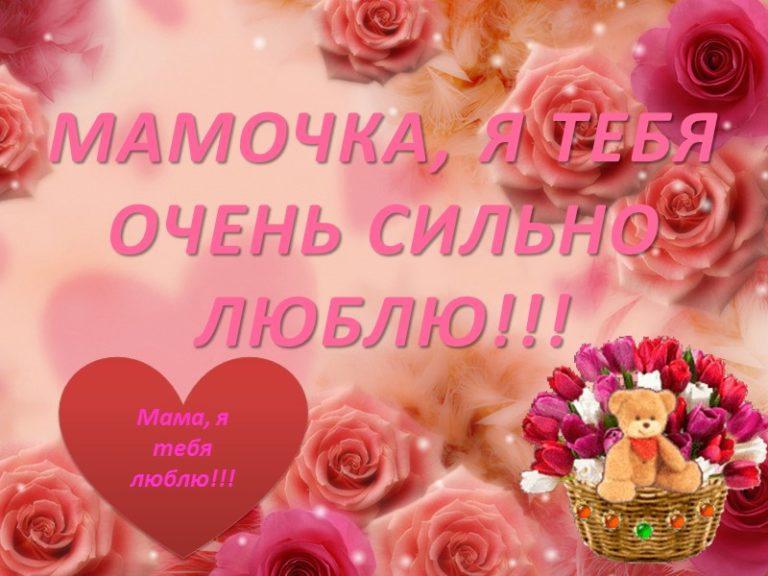 Николай, очень красивые открытки для мамы