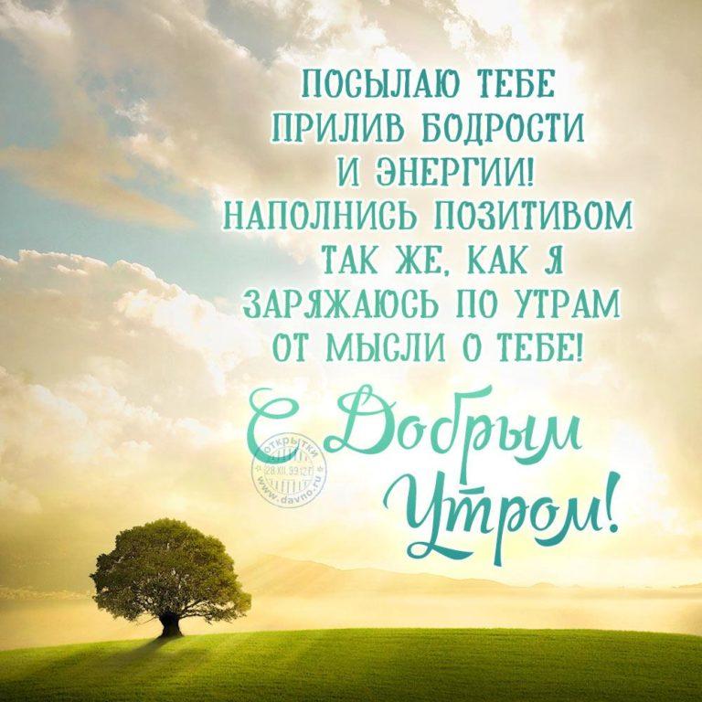 Пожелание доброго утра удачного дня в прозе
