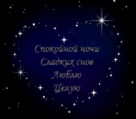 Красивые открытки спокойной ночи сладких снов любимому мужчине, сделать