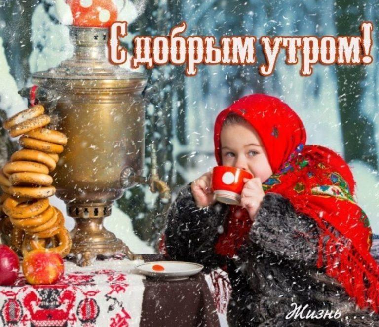 Смешные картинки с добрым утром и хорошего настроения детские