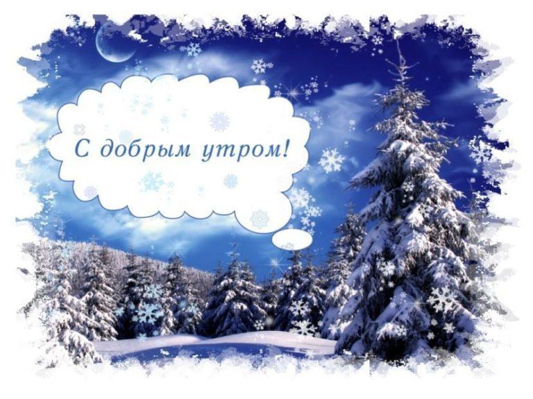 Картинки доброе утро хорошего дня прикольные зимние, картинки