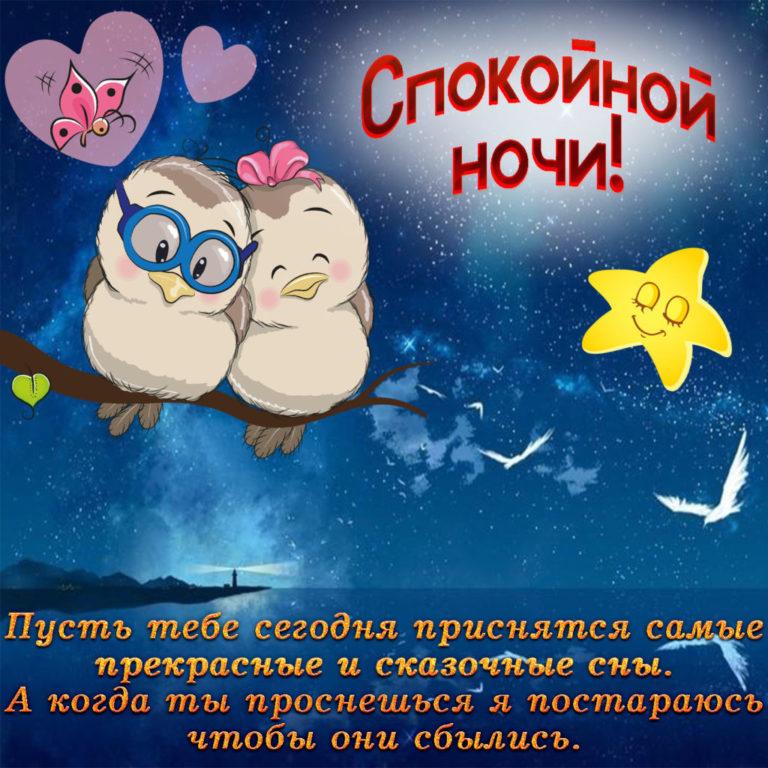 Марта женщинам, сладких снов любимая картинки с надписями романтические