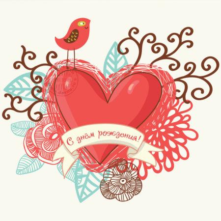 Доченькой, открытки с сердечками ко дню рождения
